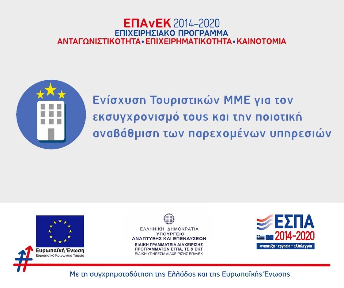 Προγραμματα 2014-2020 / Ενίσχυση Τουριστικών ΜΜΕ