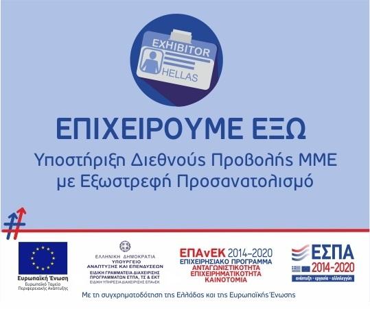 Προγραμματα 2014-2020 / ΕΠΙΧΕΙΡΟΥΜΕ ΕΞΩ - Υποστήριξης Διεθνούς Προβολής ΜΜΕ με Εξωστρεφή Προσανατολισμό
