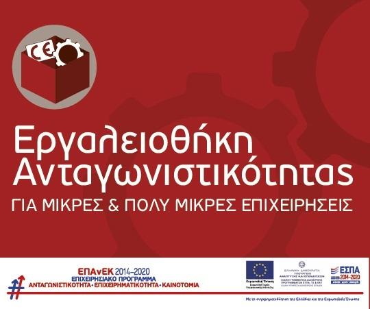 Προγραμματα 2014-2020 / Εργαλειοθήκη Ανταγωνιστικότητας για Μικρές και Πολύ Μικρές Επιχειρήσεις