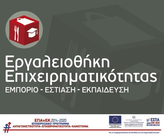 Προγραμματα 2014-2020 / Εργαλειοθήκη Επιχειρηματικότητας Εμπόριο-Εστίαση-Εκπαίδευση