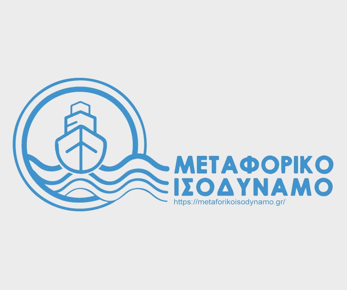 Προγραμματα 2014-2020 / Μεταφορικό Ισοδύναμο
