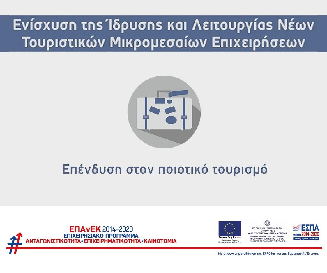 Προγραμματα 2014-2020 / Ενίσχυση της Ίδρυσης και Λειτουργίας Νέων Τουριστικών Μικρομεσαίων Επιχειρήσεων
