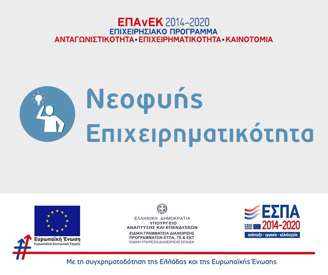 Προγραμματα 2014-2020 / Νεοφυής Επιχειρηματικότητα
