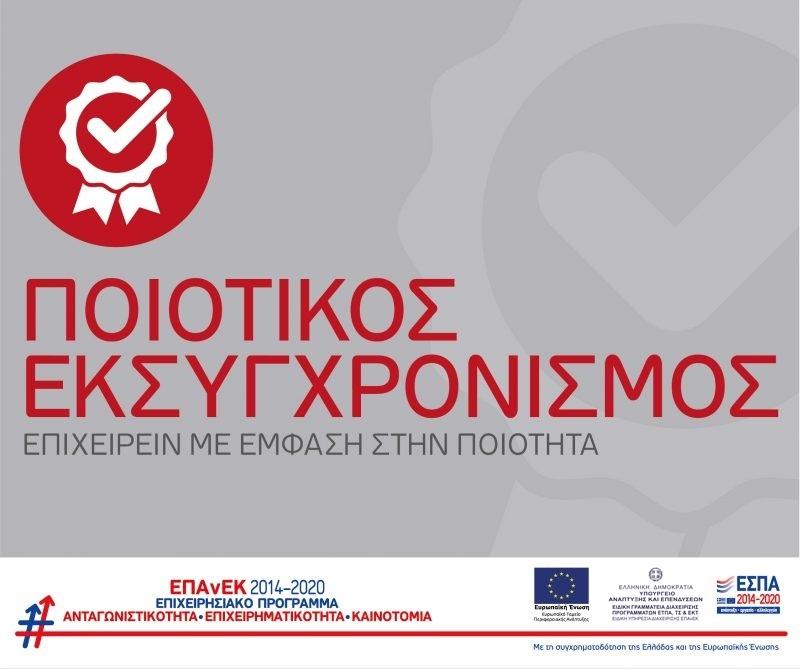 Προγραμματα 2014-2020 / Ποιοτικός Εκσυγχρονισμός