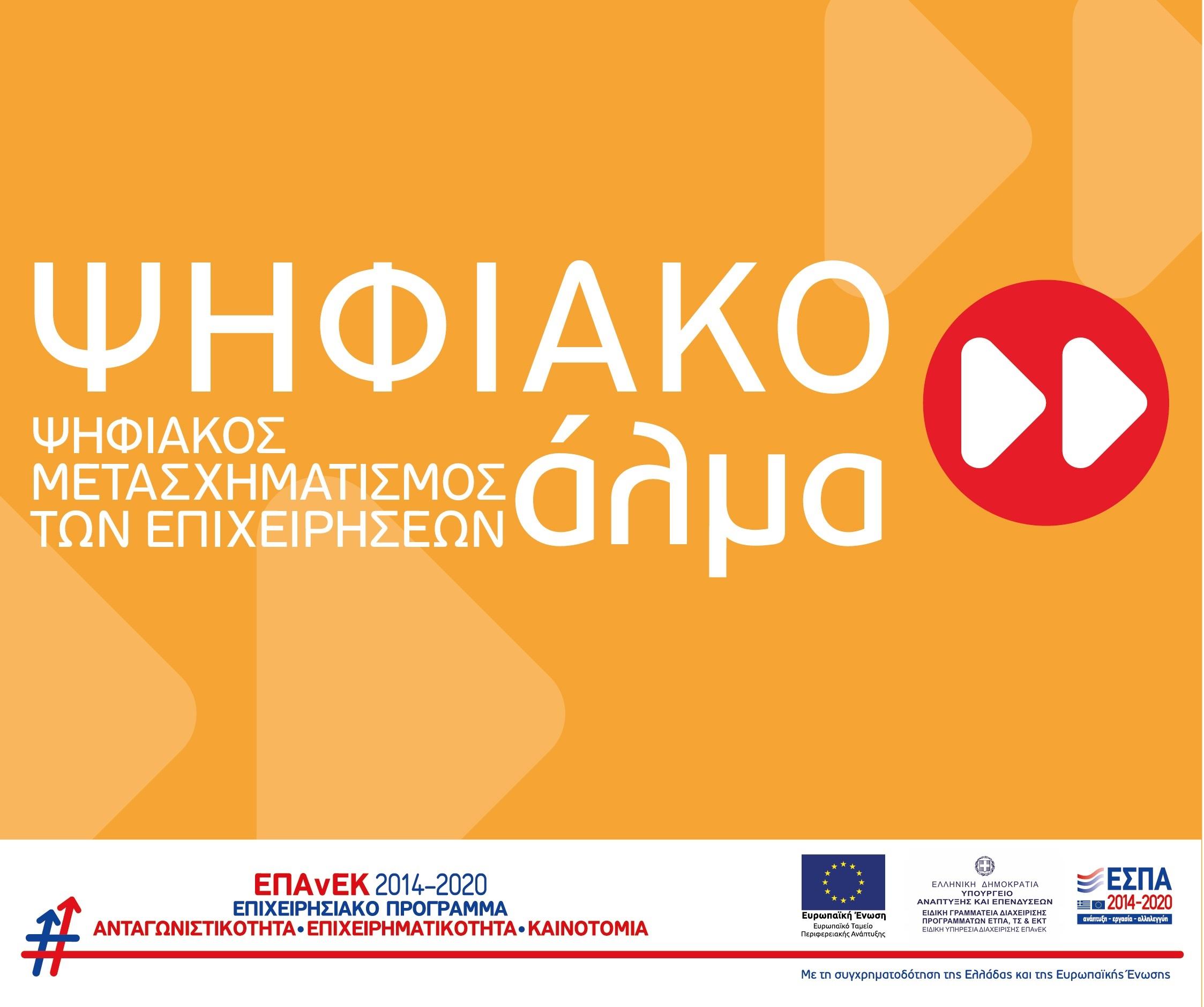 Προγραμματα 2014-2020 / Ψηφιακό Άλμα