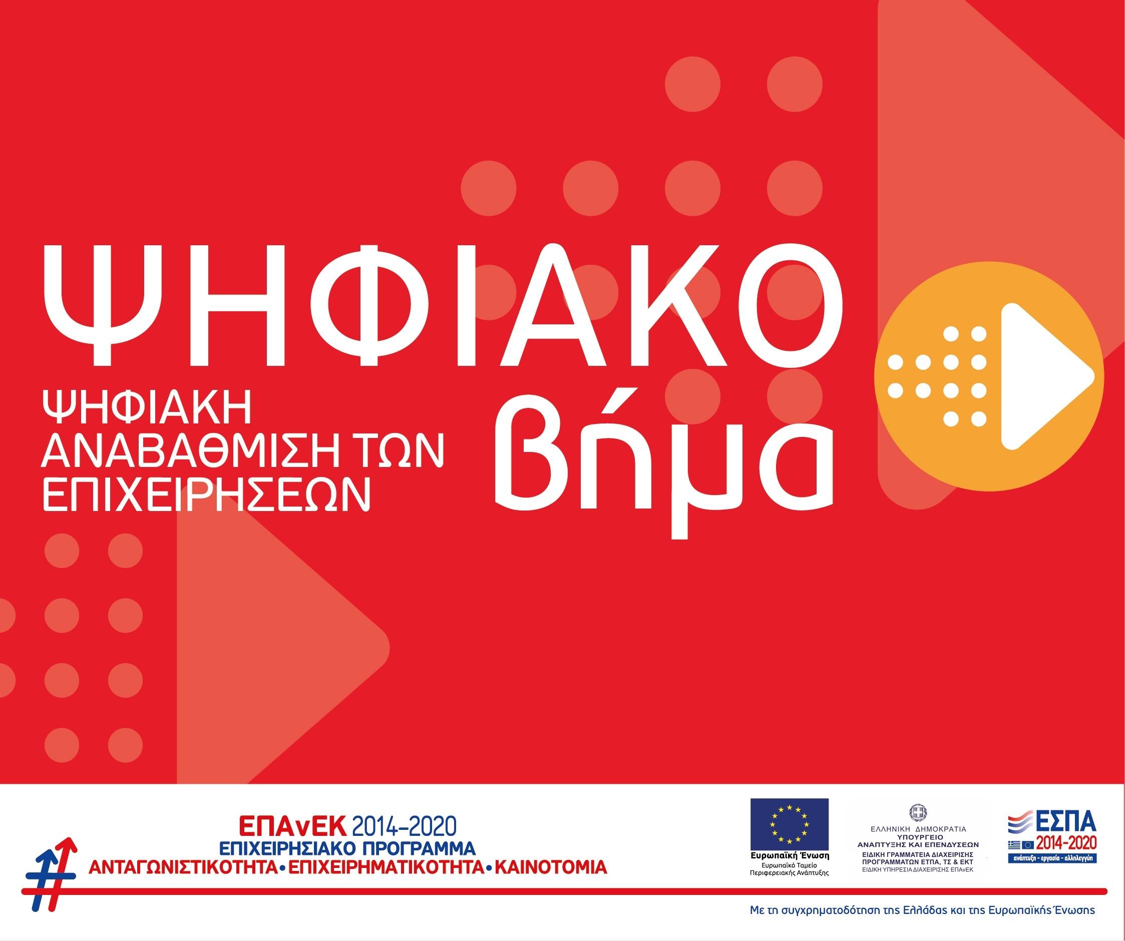 Προγραμματα 2014-2020 / Ψηφιακό Βήμα