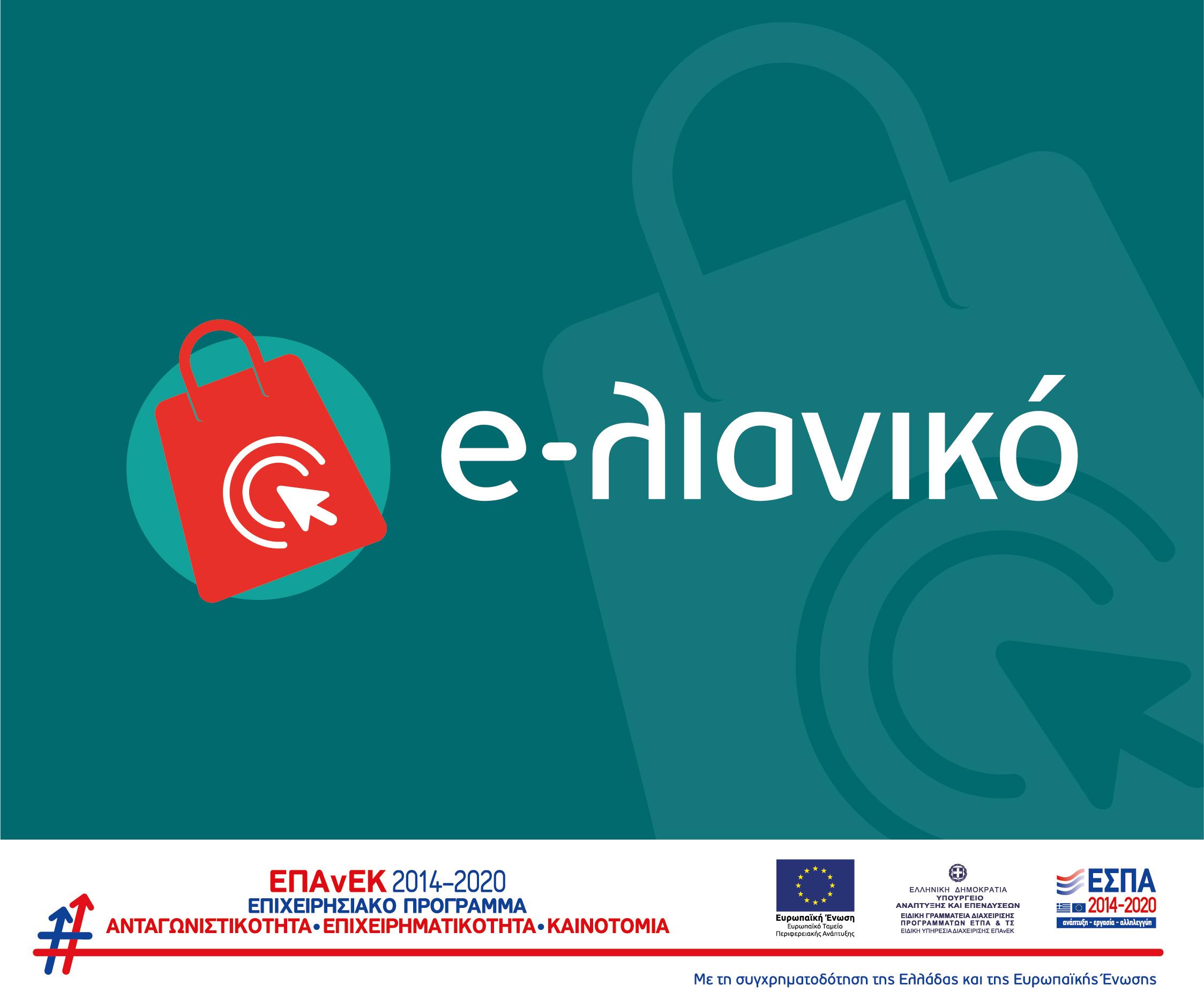 Προγραμματα 2014-2020 / e-λιανικό