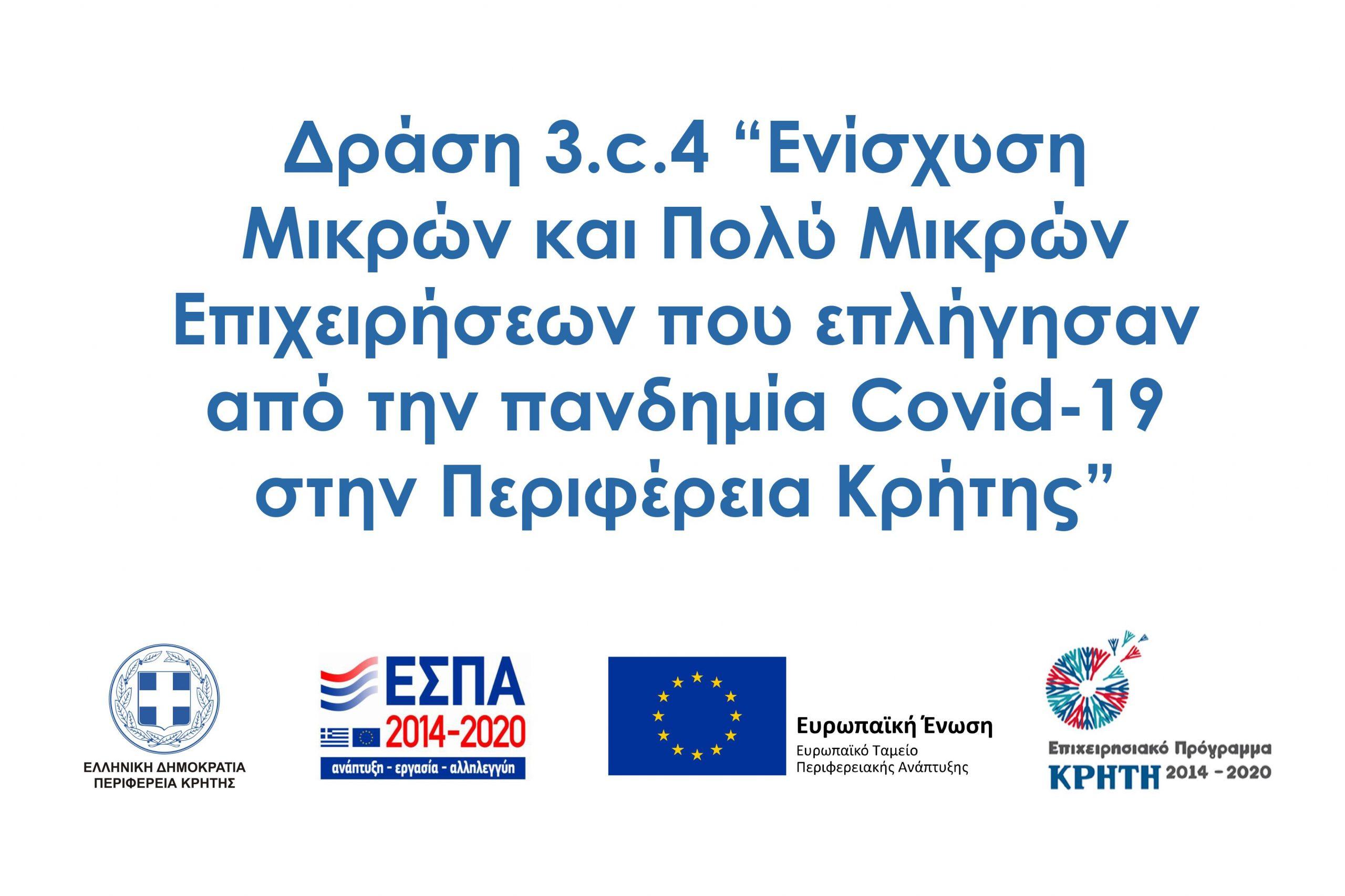 Προγραμματα 2014-2020 / Ενίσχυση Μικρών και Πολύ Μικρών Επιχειρήσεων που επλήγησαν από την πανδημία Covid-19 στην Περιφέρεια Κρήτης