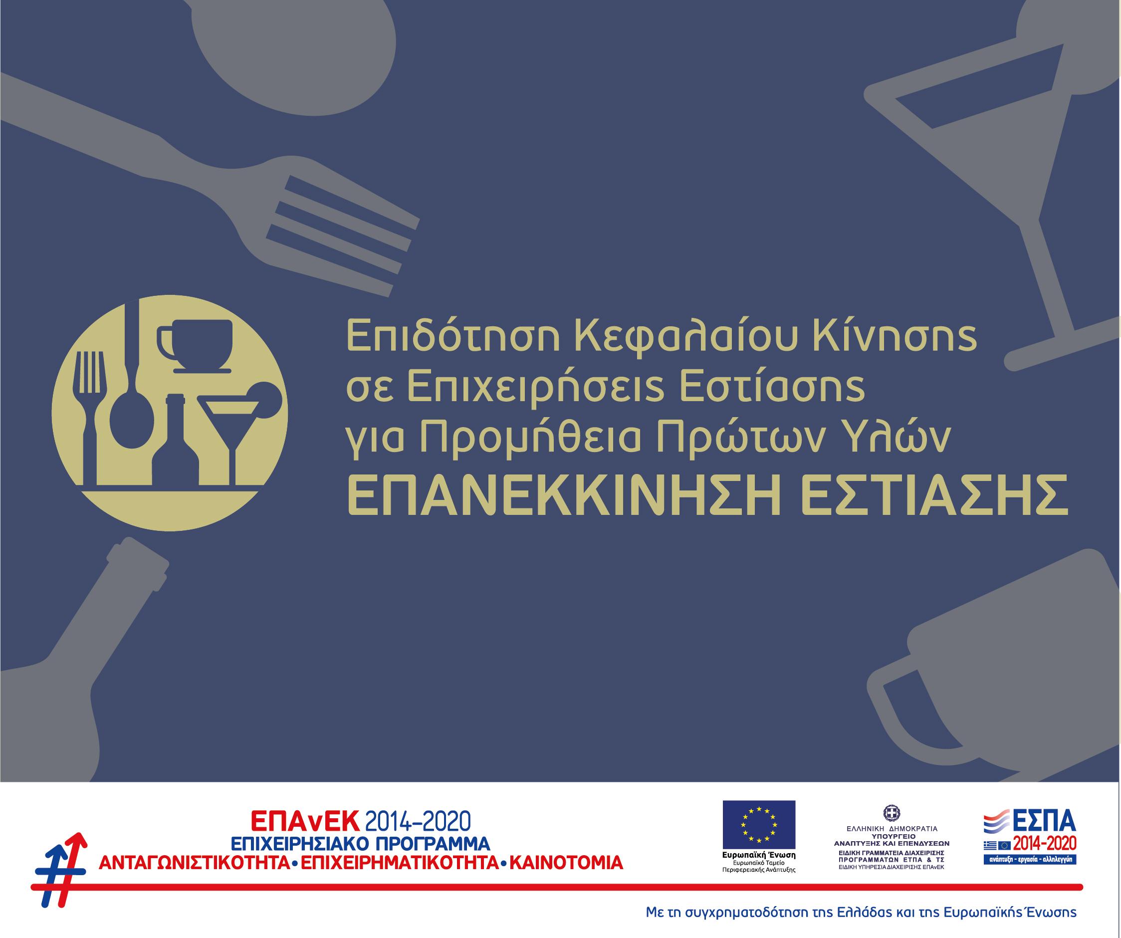 Προγραμματα 2014-2020 / Επιδότηση Κεφαλαίου Κίνησης σε Επιχειρήσεις Εστίασης για Προμήθεια Πρώτων Υλών