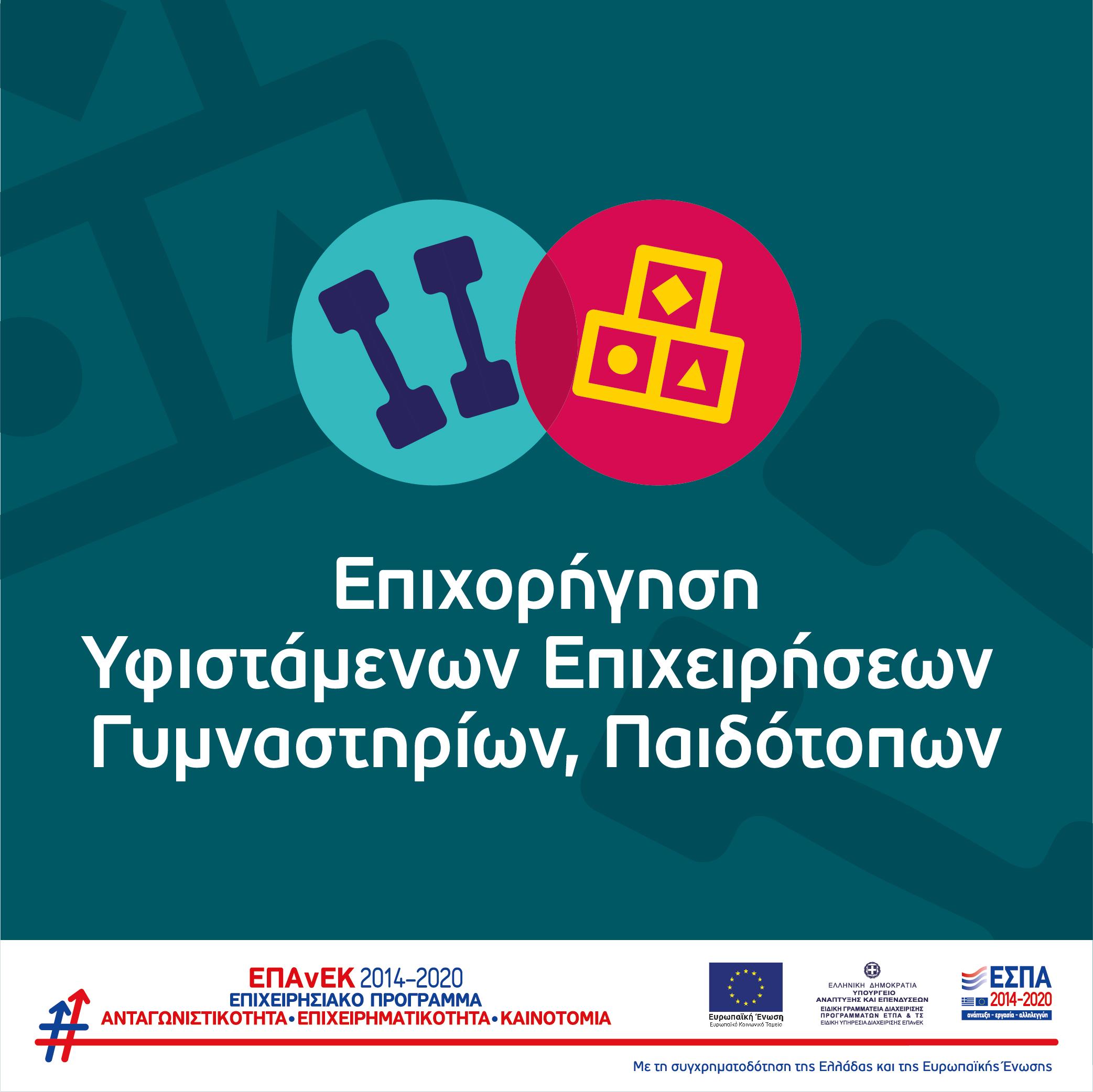Προγραμματα 2014-2020 / Επιχορήγηση Υφιστάμενων Επιχειρήσεων Γυμναστηρίων, Παιδότοπων