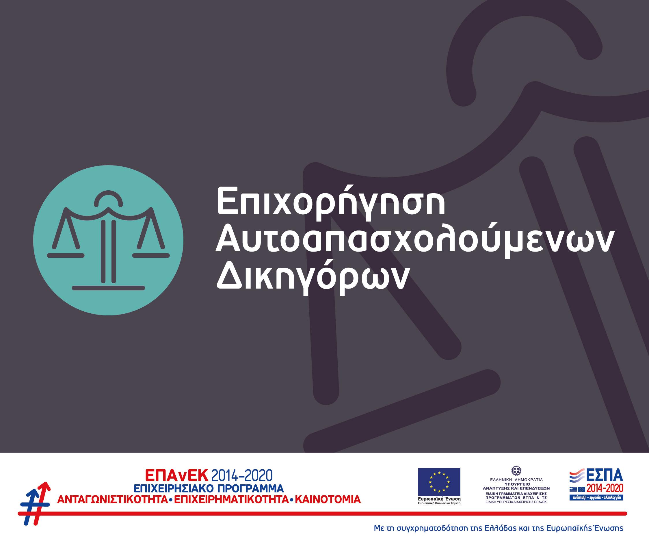 Προγραμματα 2014-2020 / Επιχορήγηση Αυτοαπασχολούμενων Δικηγόρων