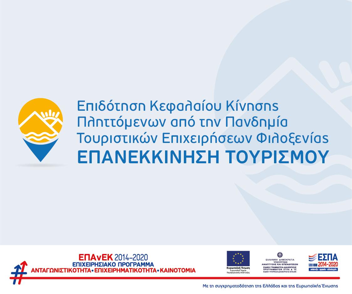 Προγραμματα 2014-2020 / Επιδότηση Κεφαλαίου Κίνησης Πληττόμενων από την Πανδημία Τουριστικών Επιχειρήσεων Φιλοξενίας - ΕΠΑΝΕΚΚΙΝΗΣΗ ΤΟΥΡΙΣΜΟΥ