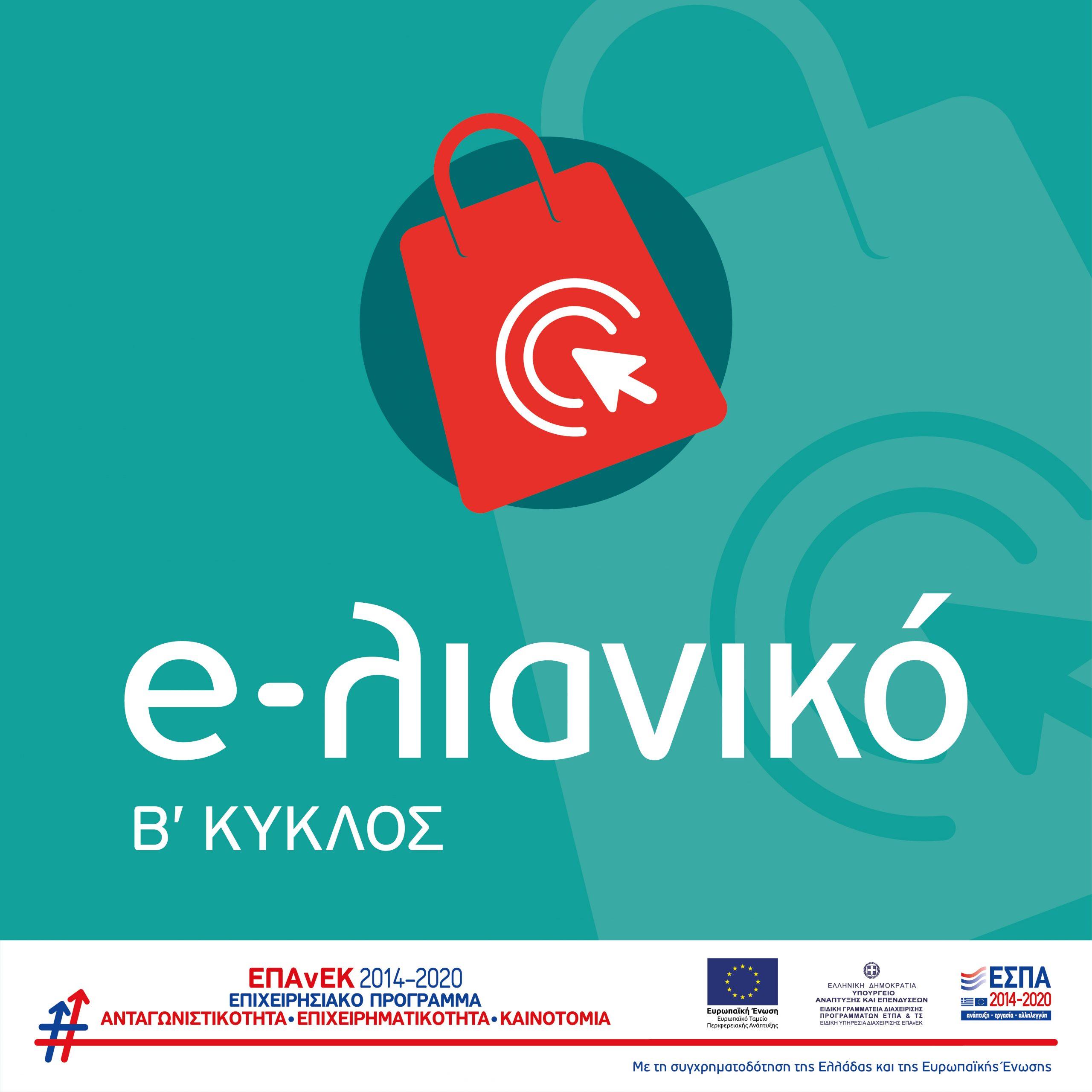 Προγραμματα 2014-2020 / e-λιανικό (Β΄ κύκλος)